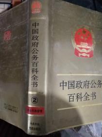 中国政府公务百科全书  2