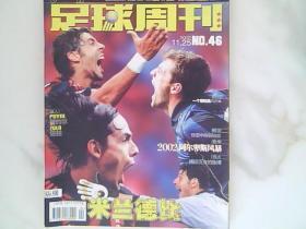 足球周刊 2002年NO.46