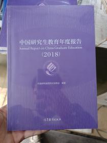 中国研究生教育年度报告(2018套装共2册)