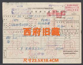 大尺幅【抗美援朝,保家卫国】,1953年铁道部昆明铁路局火车运送树苗,特色火车票证