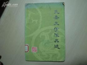 先秦文学作品选(馆藏书)[7172]