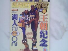 体育世界,灌篮,2002年第6期25日第6期总第366期