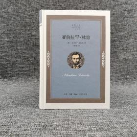 绝版| 企鹅人生:亚伯拉罕·林肯(精装)