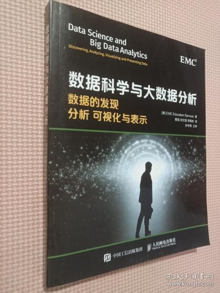数据科学与大数据分析