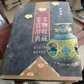 文物收藏鉴赏辞典:陶瓷、玉器、杂项、书法、绘画(单卷本 彩图版)