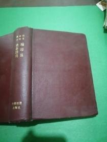 图书报纸期刊编印发业务辞典 (精装)