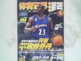 体育世界灌篮(2001.30 )没有不败的高手,只有不败的乔丹 作者: 体育世界灌篮杂志社