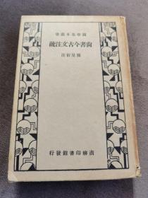 民国精装《尚书今古文注疏》商务印书馆,国学基本丛书