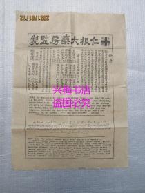 中医药广告票证收藏仁根大药房药标:除痰止咳水、仙丹 各一张+仁根大药房广告纸1张
