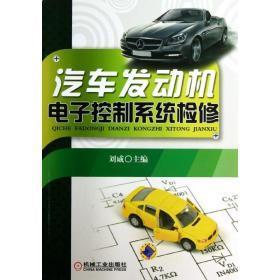 汽车发动机电子控制系统检修
