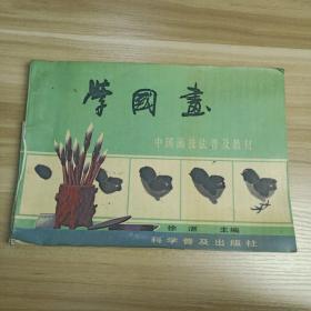 学国画 中国画技法普及教材