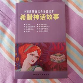 中国连环画优秀作品读本:希腊神话故事 小人书