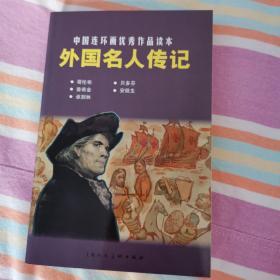 外国名人传记:中国连环画优秀作品读本