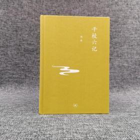 绝版| 中学图书馆文库:干校六记(精装)