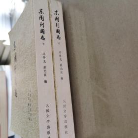 东周列国志( 上下册)合售