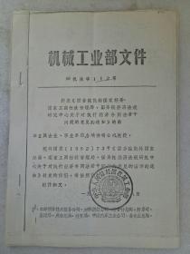 《第一机械工业部相关机电产品价格管理的意见、办法》等17件 1981年、1982年 钉装