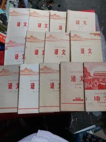语文1970年(共I3册)