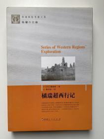 西域探险考察大系:橘瑞超西行记