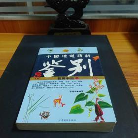 中国地道药材鉴别使用手册2