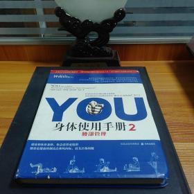 YOU身体使用手册2-腰部管理
