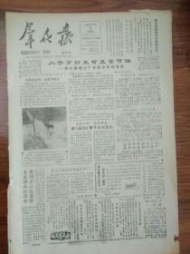 生日报群众报1986年3月30日(8开四版) 邓小平胡耀邦分别会见朗伊; 八字方针大有文章可做;