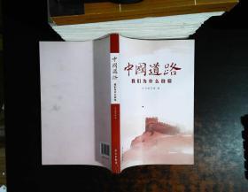 中国道路:我们为什么自信.