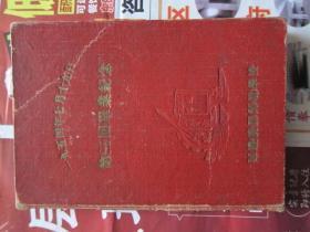 老照片  照片  延边汉语师范学校毕业纪念一册     6张