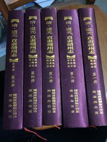清.道光.直隶靖州志(全五册)