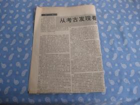 剪报:从考古发现看印刷术的起源-光明日报1997.3.11第5版史林