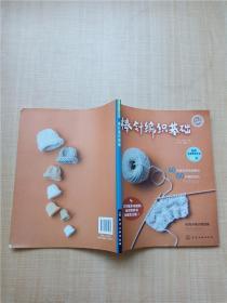 棒针编织基础 手作人典藏版