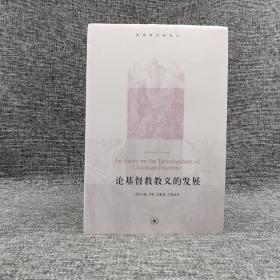 绝版  基督教经典译丛:论基督 教教义的发展