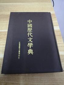 【中国历代文学典2】 库7/6