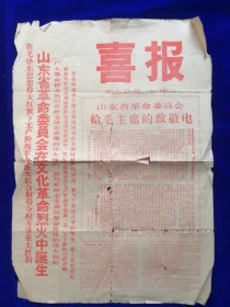 年底特惠1967年4开大众日报喜报山东省革命委员会成立纪念包老少见品种