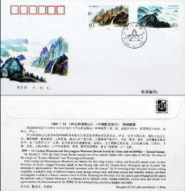 1999-14《庐山和金刚山》(中朝联合发行)邮票 总公司首日封