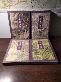 包邮武侠【笑傲江湖】金庸 全四册 三联书店 线装正版 一版五印