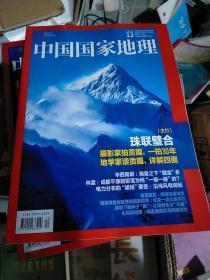 中国国家地理 2020年10+11+12月