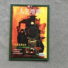 华夏人文地理双月刊第七期