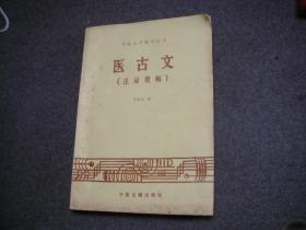 医古文(注译题解) 中医自学辅导丛书 【私藏未阅自然旧】