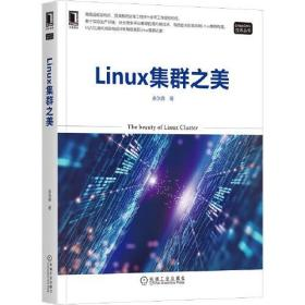 Linux集群之美