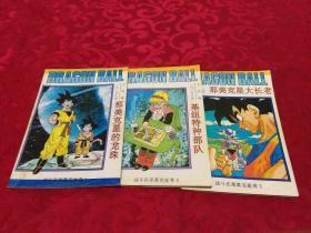 七龙珠:战斗在那美克星卷(3.4.5)3册合售  无字迹勾画