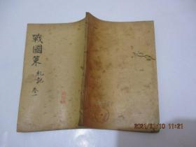 战国策  卷一(札记 上中下)   品如图  后几页有虫眼   以图为准   93-7号柜