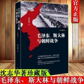 【现货】毛泽东、斯大林与朝鲜战争(珍藏版) 历史学家沈志华重要的代表作!