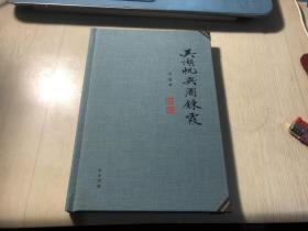 吴湖帆与周鍊霞【布面精装作者签名】