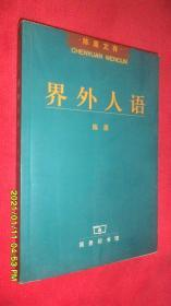 界外人语(陈原文存)