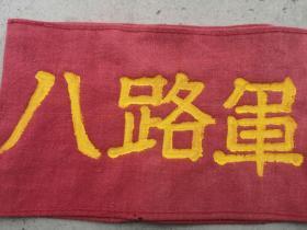 新四军袖标袖章 红色收藏 抗战收藏 抗战物品