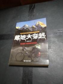 藏地大穿越:169天单车两万里独闯青藏高原