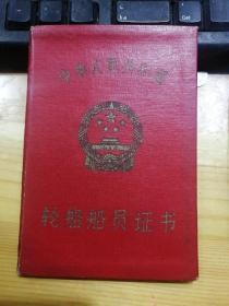 老证件 1964年 中华人民共和国轮船船员证书  包老