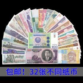 32张不重复外国钱币 外币纸币 全新保真不同纸币