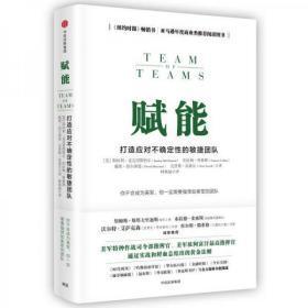 赋能:打造应对不确定性的敏捷团队