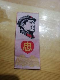 文革 真丝绸织锦 带忠字 毛泽东头像 包老品好